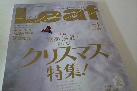「Leaf」2009年1月号に掲載