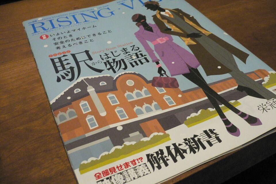 日建学院広報誌「RISING・VIEW」に掲載