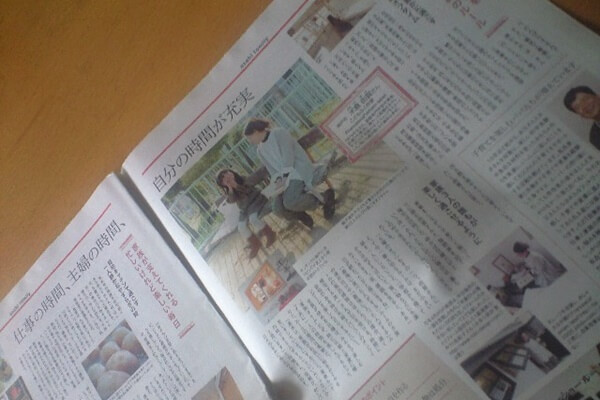 「朝日ファミリー」に掲載されました