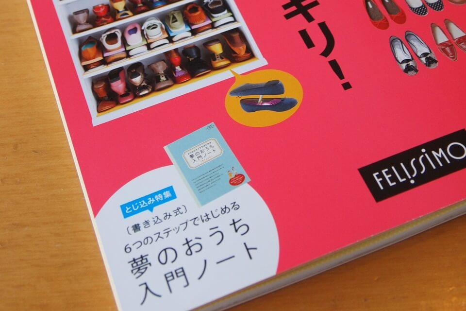 フェリシモkraso特別編集号「夢のおうち入門ノート」