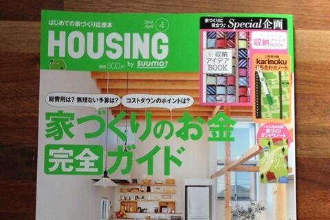 月刊ハウジング特集、収納アイデアBOOK
