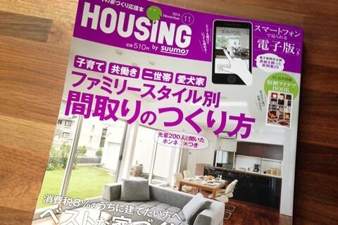 月刊ハウジング2014年11月号に掲載