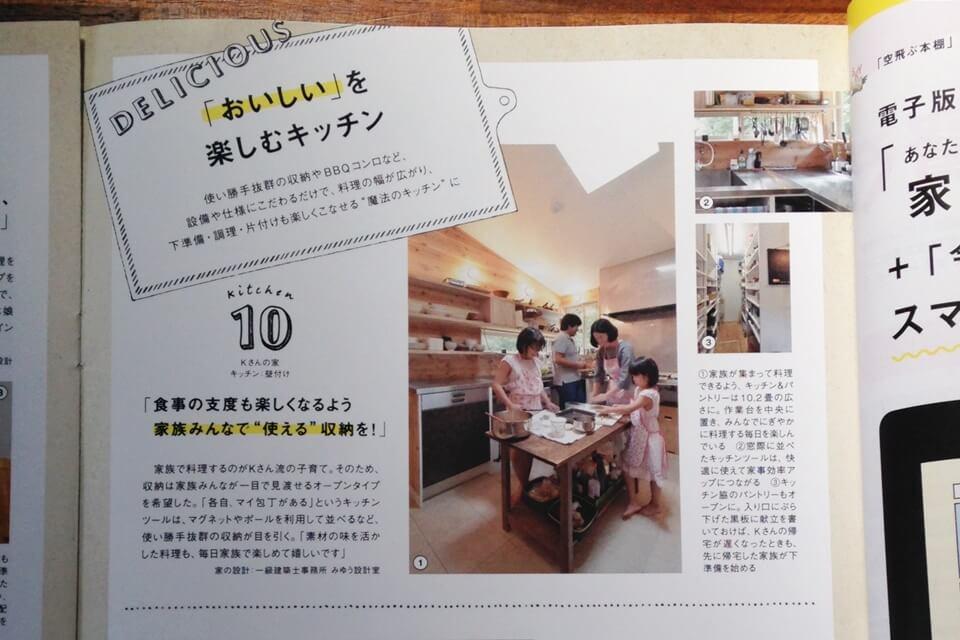 月刊ハウジング2015年5月号おいしいを楽しむキッチン