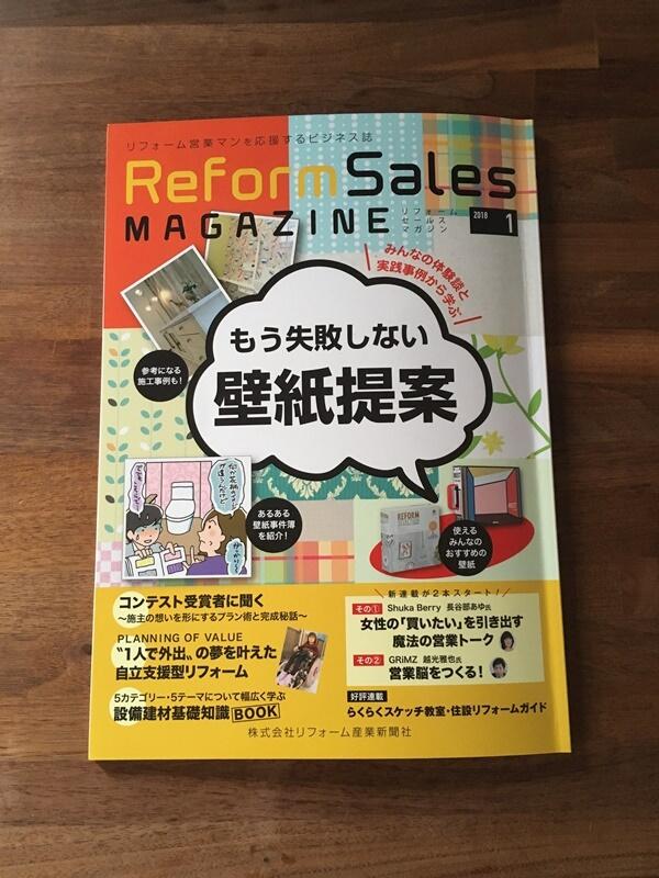 リフォームセールスマガジン2018年1月号
