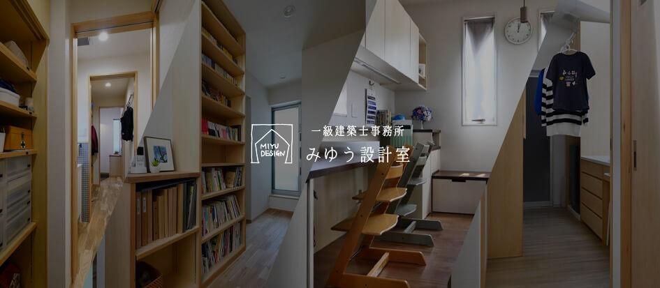 みゆう設計室の育つ家づくり