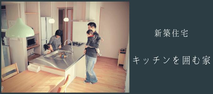 キッチンを囲む家