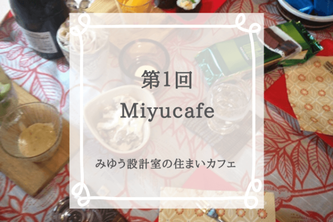 Miyucafe~すまいカフェ