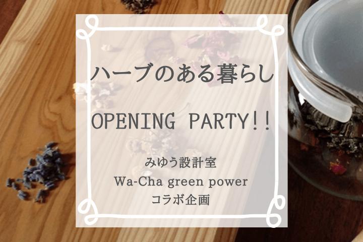 ハーブのある暮らし講座~OPENING PARTY!!