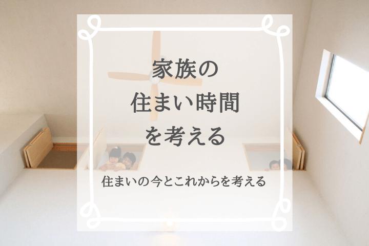 家族の住まい時間を考える講座