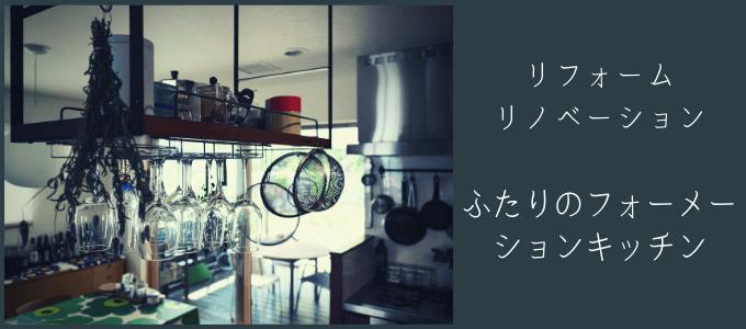 ふたりのフォーメーションキッチン