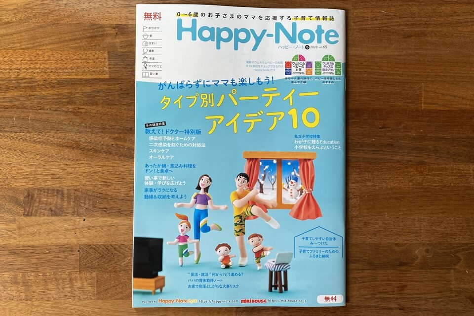 Happy-Note2020年冬号vol.65